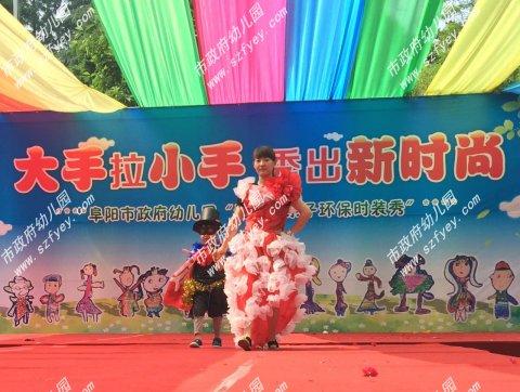 市政府幼儿园中班亲子环保时装秀