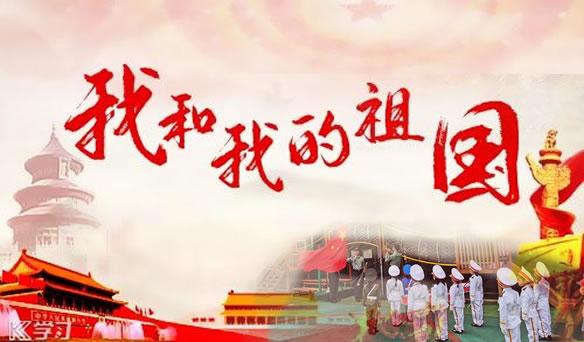 """""""欢度国庆,喜迎华诞""""—— 阜阳市政府幼儿园2020年大班年级迎国庆活动"""